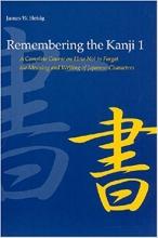 کتاب زبان Remembering the Kanji, Vol. 1