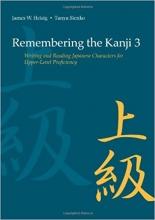 کتاب زبان Remembering the Kanji, Vol. 3