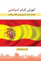 کتاب زبان آموزش گرامر اسپانيايي اثر سارا رحمان نژادی