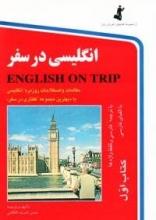 انگلیسی در سفر 1 رقعی ( كتاب 1 english on trip )
