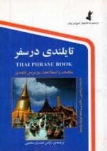 كتاب تايلندي در سفر