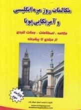 کتاب زبان مکالمات روزمره انگلیسی و آمریکایی پویا