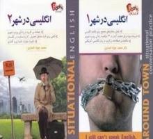 انگلیسی در شهر 2 جلدی + CD