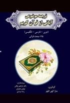 ترجمه موضوعي آياتي از قرآن كريم