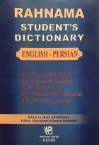فرهنگ دانشجو انگلیسی – فارسی رهنما