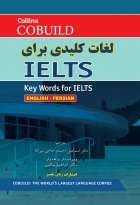 لغات كليدي براي آيلتس نشر زبان نصير