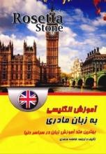 آموزش انگلیسی بریتیش به زبان مادری بر اساس Rosetta Stone