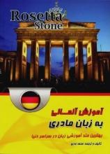 آموزش آلمانی به زبان مادری بر اساس Rosetta Stone