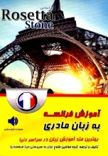 آموزش فرانسه به زبان مادری بر اساس Rosetta Stone