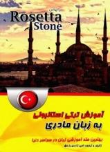 کتاب آموزش ترکی استانبولی به زبان مادری بر اساس Rosetta Stone