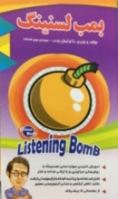 بمب لیسنینگ