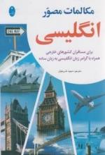 کتاب زبان مکالمات مصور انگلیسی