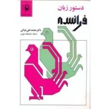 دستور زبان فرانسه اثر محمدتقی غیاثی