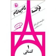 گام به گام فرانسه (چهار جلدمحمدتقی غیاثی