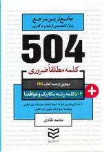 کتاب زبان 504 کلمه مطلقا ضروری رشته مکانیک و هوافضا