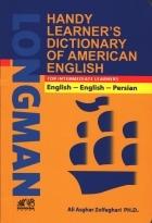 فرهنگ جیبی لانگمن انگلیسی آمریکایی