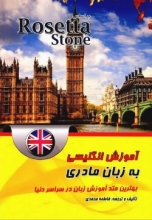آموزش انگلیسی آمریکایی به زبان مادری بر اساس Rosetta Stone