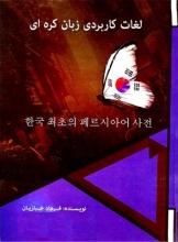 کتاب زبان لغات کاربردی زبان کره ای اثر فرهاد خبازیان