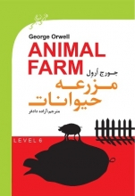 مزرعه حیوانات = Animal Farm