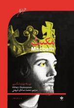 نمایشنامه مکبث = Macbeth