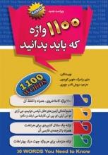 کتاب زبان 1100 واژه که باید بدانید (تصویری) سفیر قلم