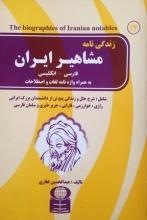 زندگینامه مشاهیر ایران در دو متن فارسی - انگلیسی همراه با واژهنامه