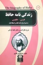 زندگی نامه حافظ در دو متن فارسی - انگلیسی: همراه با واژهنامه