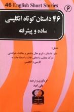 کتاب زبان 46 داستان کوتاه انگلیسی ساده و پیشرفته