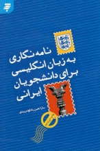 کتاب نامه نگاری به زبان انگلیسی برای دانشجویان ایرانی