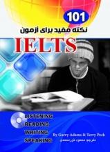 101 نکته مفید برای آزمون آیلتس