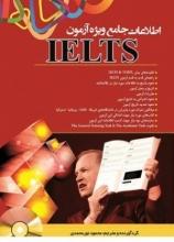 کتاب زبان اطلاعات جامع ویژه آزمون آیلتس