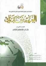 العربية بين يديك 2 كتاب المعلم الثانی