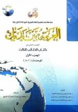 العربية بين يديك 3 كتاب الطالب الثالث + CD