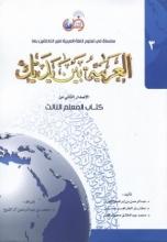 العربية بين يديك 3 كتاب المعلم الثالث