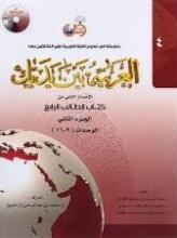 العربية بين يديك 4 كتاب الطالب الرابع + CD