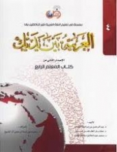 العربية بين يديك 4 كتاب المعلم الرابع