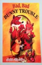 مشکل بزرگ خرگوش = Bad, Bad Bunny Trouble