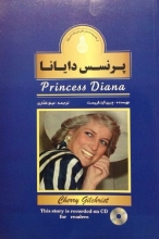 پرنسس دایانا = Princess Diana