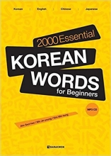 20000Essential Korean Words for Beginners
