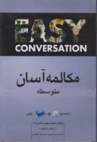 کتاب زبان مکالمه آسان متوسطه