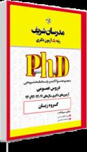 کتاب زبان مجموعه سؤالات دروس عمومی گروه زبان دكتری 91، 92، 93 و 94