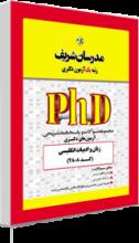 کتاب زبان مجموعه سئوالات آزمون های زبان و ادبیات انگلیسی مدرسان شریف