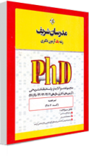 کتاب زبان مجموعه سوالات آزمون های ترجمه سال های 91 الی 96