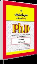 مجموعه سوالات آزمون های ترجمه مدرسان شریف