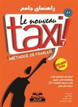 راهنمای جامع Taxi A1