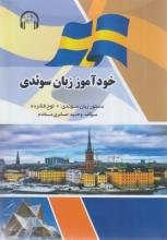 کتاب زبان خودآموز زبان سوئدی + CD