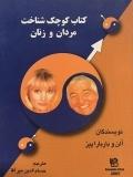 کتاب کوچک شناخت مردان و زنان (دو زبانه)