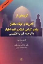کتاب زبان گزیده ای از اندرزها و کوتاه سخنان پیامبر گرامی اسلام و ائمه اطهار با ترجمه آن به انگلیسی