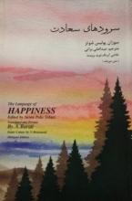 سرودهای سعادت (دو زبانه)