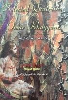 گزیدهای از رباعیهای عمر خیام فارسی – انگلیسی